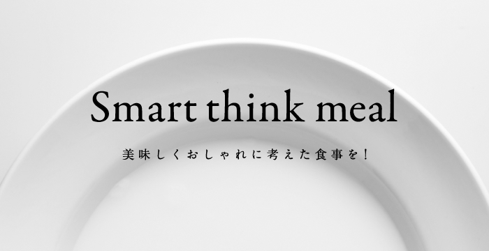 Smart think mealとは